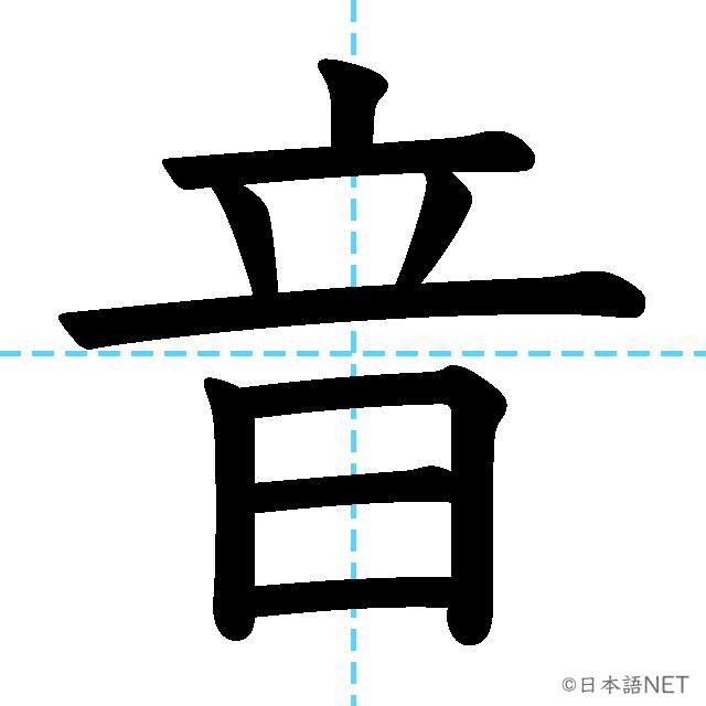 【JLPT N4 Kanji】音