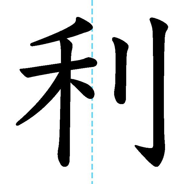 【JLPT N4 Kanji】利