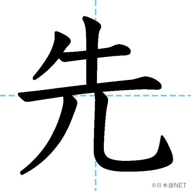 【JLPT N5 Kanji】先