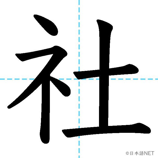 【JLPT N5 Kanji】社