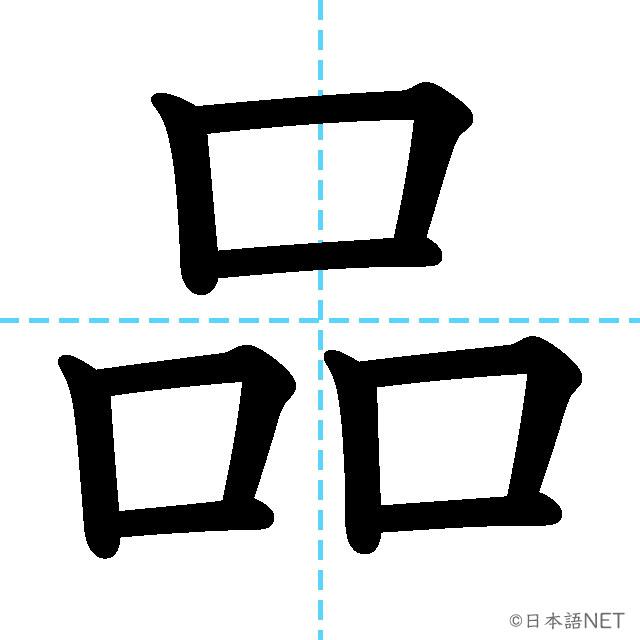 【JLPT N4 Kanji】品
