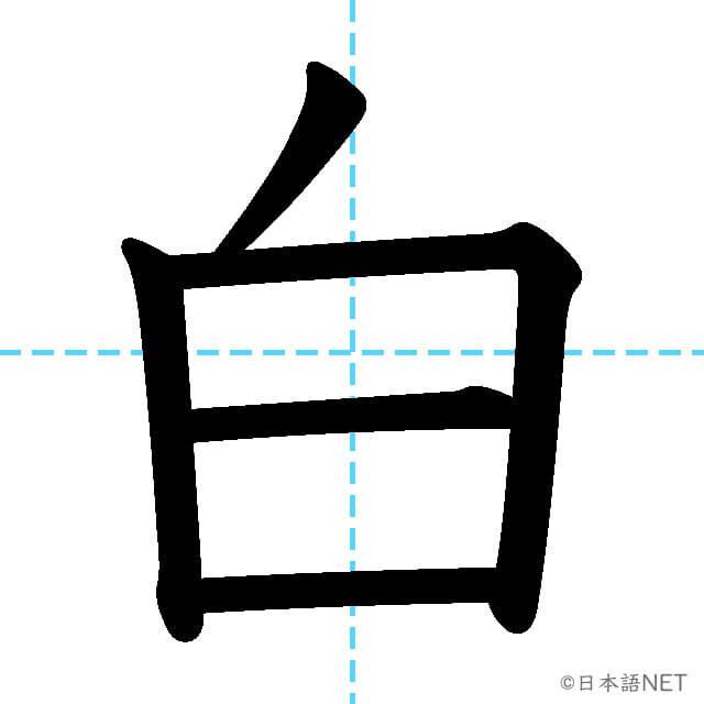 【JLPT N5 Kanji】白