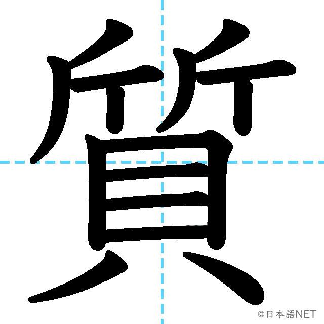 【JLPT N4 Kanji】質