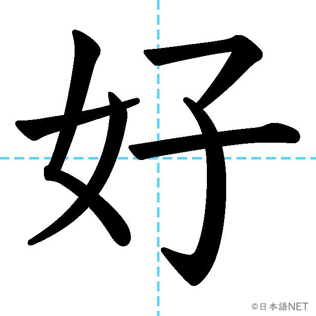 【JLPT N4 Kanji】好