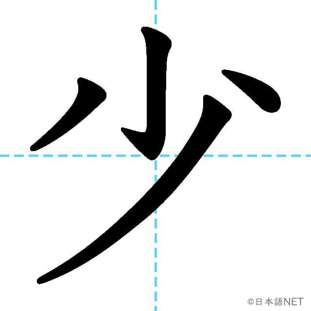 【JLPT N5 Kanji】少