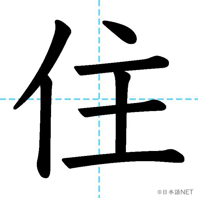 【JLPT N4 Kanji】住