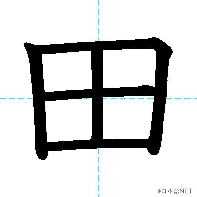 【JLPT N4 Kanji】田