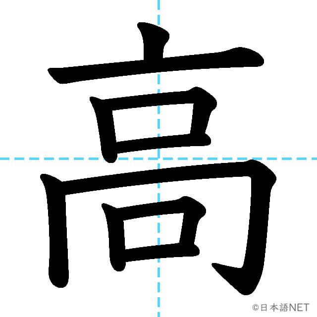 【JLPT N5 Kanji】高