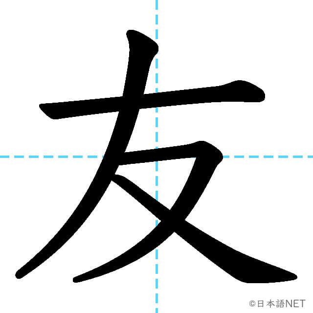 【JLPT N5 Kanji】友