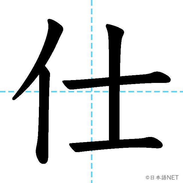 【JLPT N4 Kanji】仕