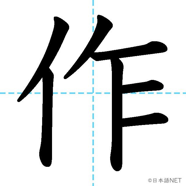 【JLPT N4 Kanji】作
