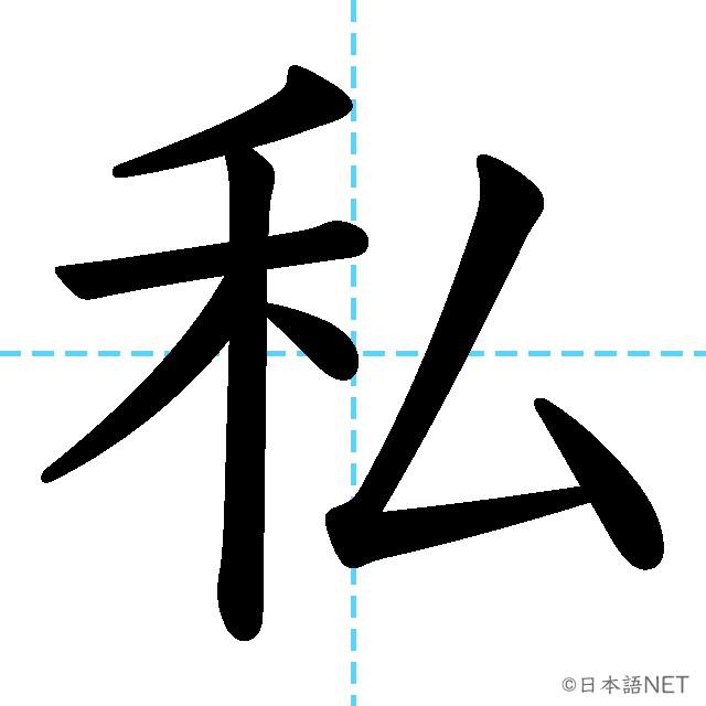 【JLPT N4 Kanji】私