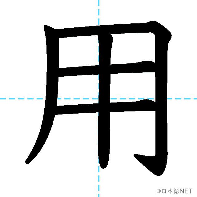 【JLPT N4 Kanji】用