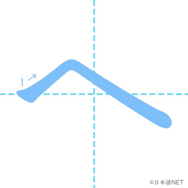 stroke order of 「へ」