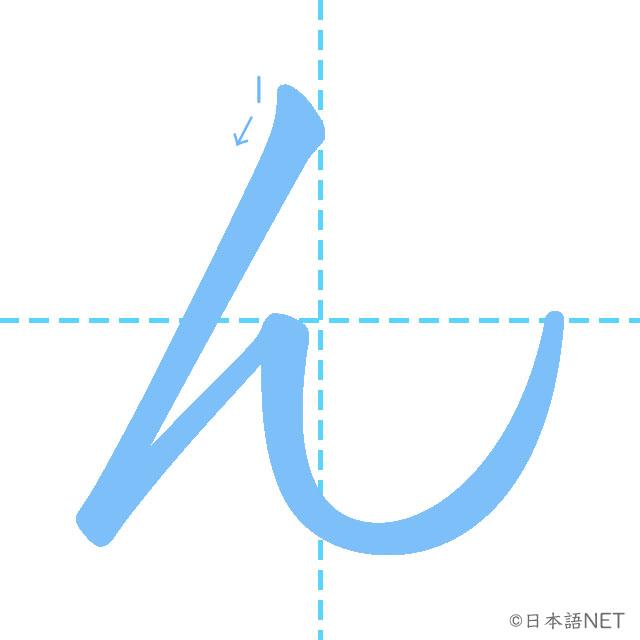 stroke order of 「ん」