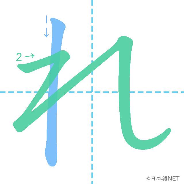 stroke order of 「れ」