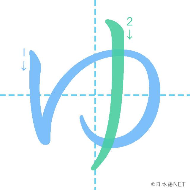 stroke order of 「ゆ」