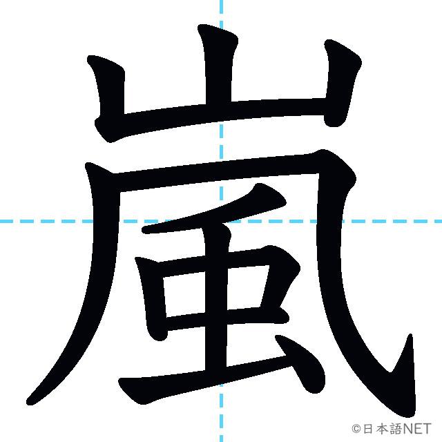 【JLPT N1 Kanji】嵐