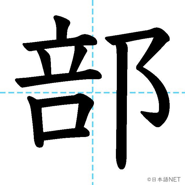 【JLPT N4 Kanji】部