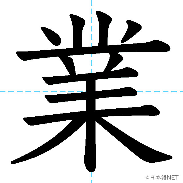 【JLPT N4 Kanji】業