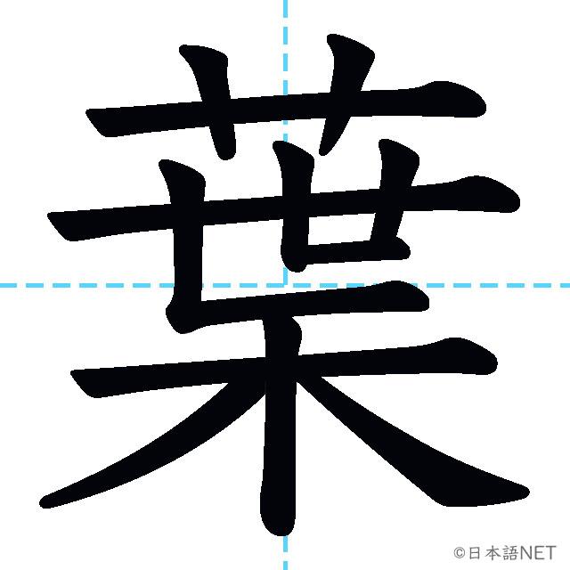 【JLPT N3 Kanji】葉