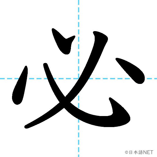 【JLPT N3 Kanji】必