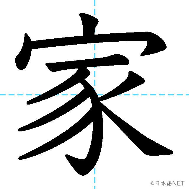 【JLPT N4 Kanji】家