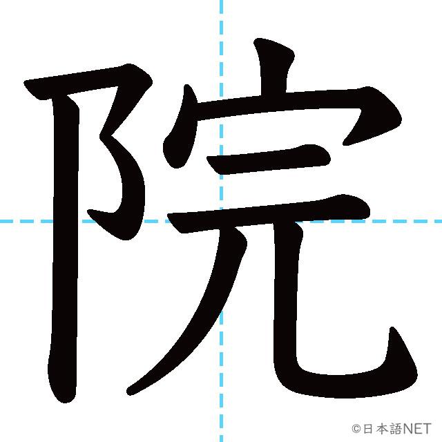 【JLPT N4 Kanji】院