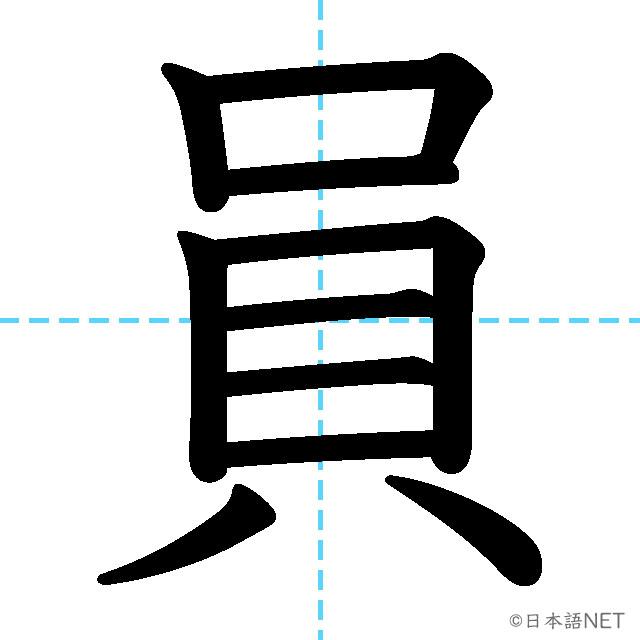 【JLPT N4 Kanji】員