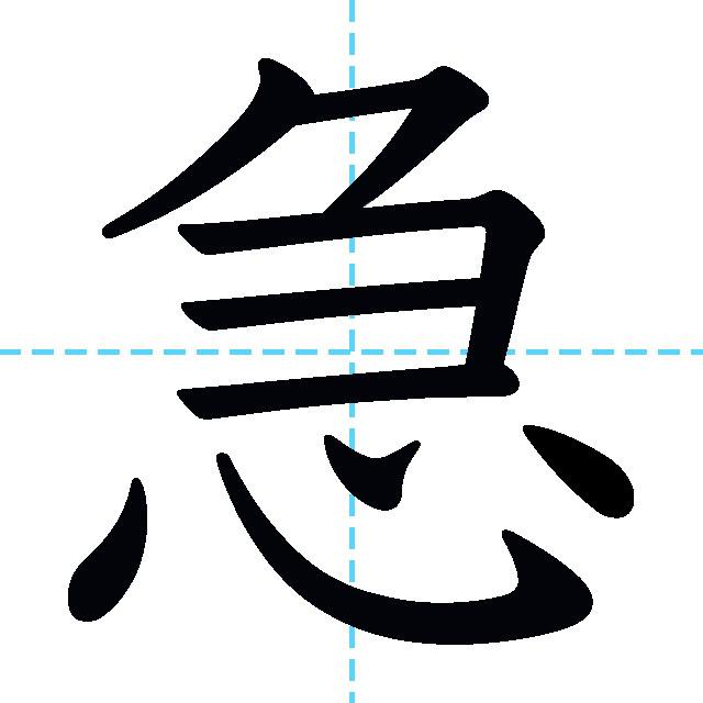 【JLPT N4 Kanji】急