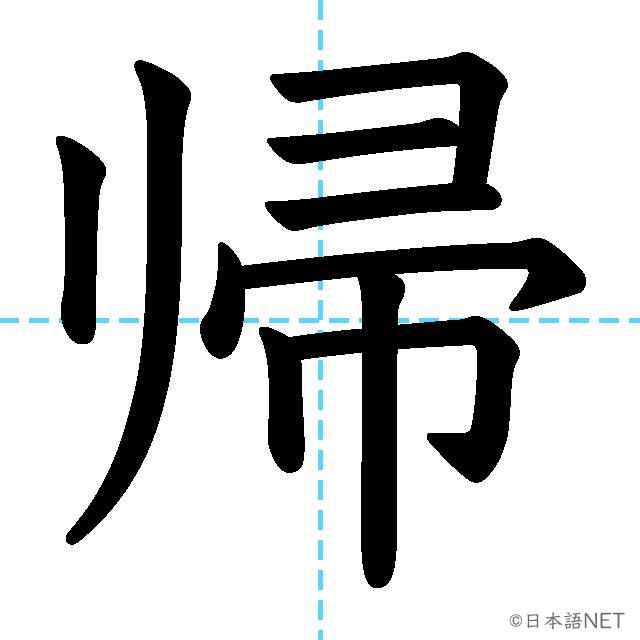 【JLPT N4 Kanji】帰