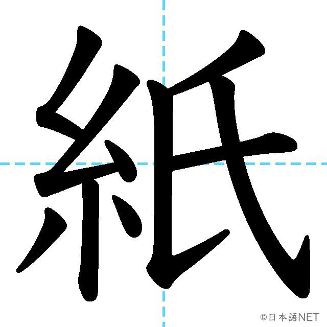 【JLPT N4 Kanji】紙