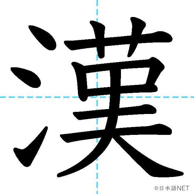 【JLPT N4 Kanji】漢