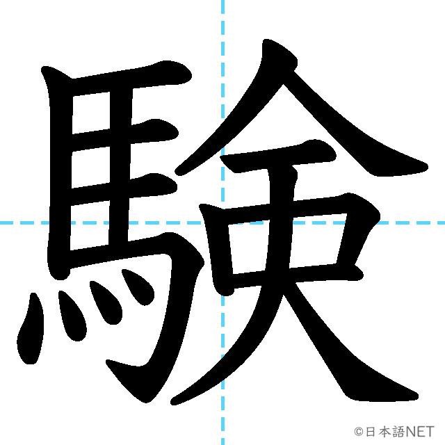 【JLPT N4 Kanji】験