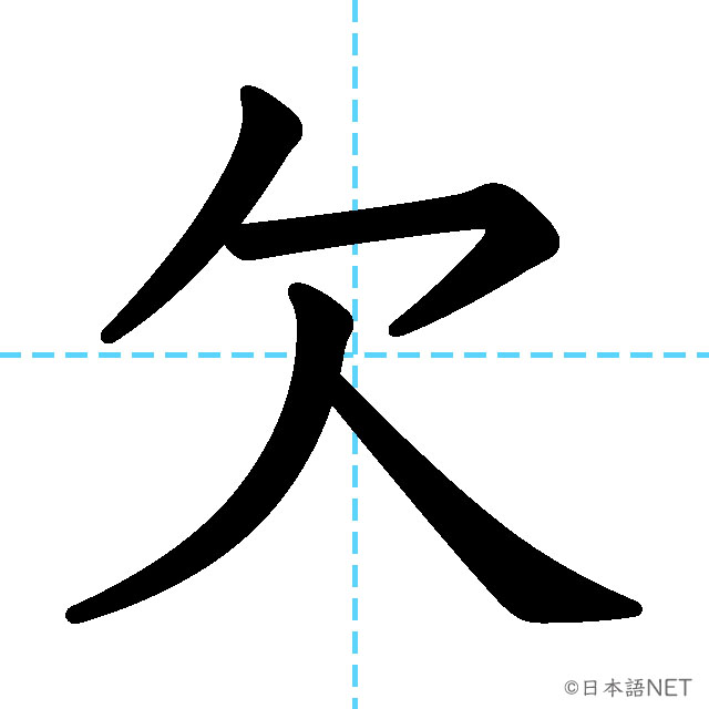 【JLPT N3 Kanji】欠
