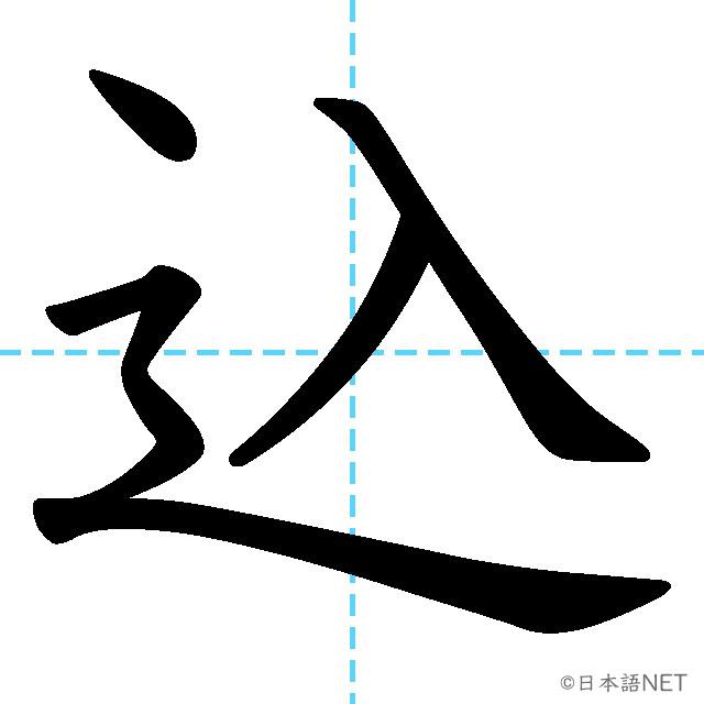 【JLPT N3 Kanji】込