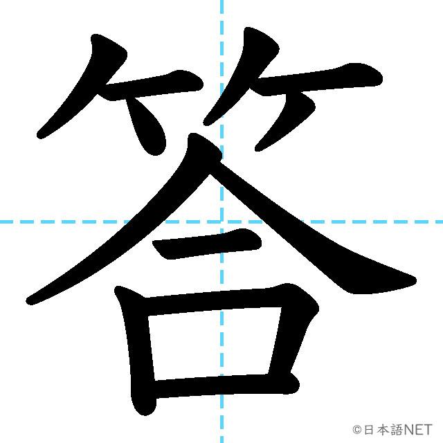 【JLPT N4 Kanji】答
