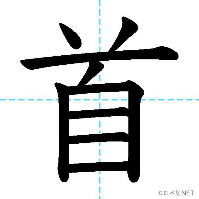 【JLPT N4 Kanji】首