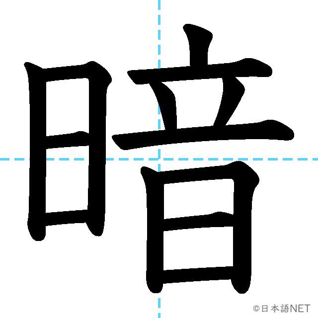 【JLPT N4 Kanji】暗