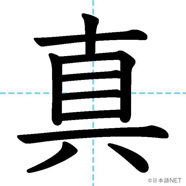 【JLPT N4 Kanji】真