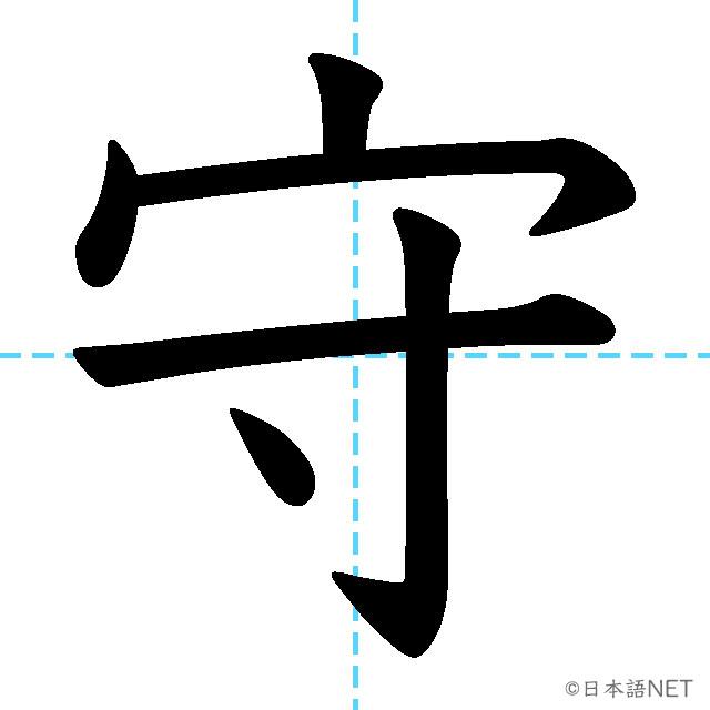【JLPT N3 Kanji】守