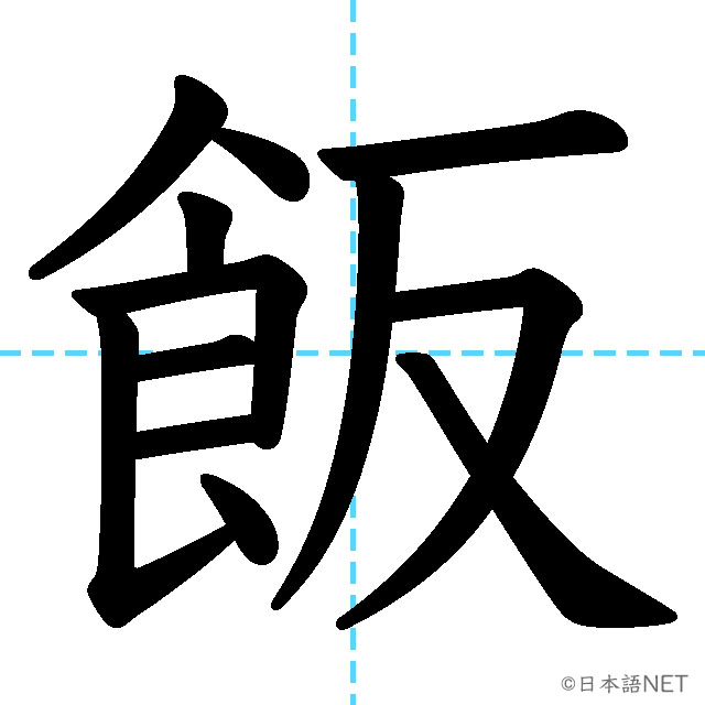 【JLPT N4 Kanji】飯