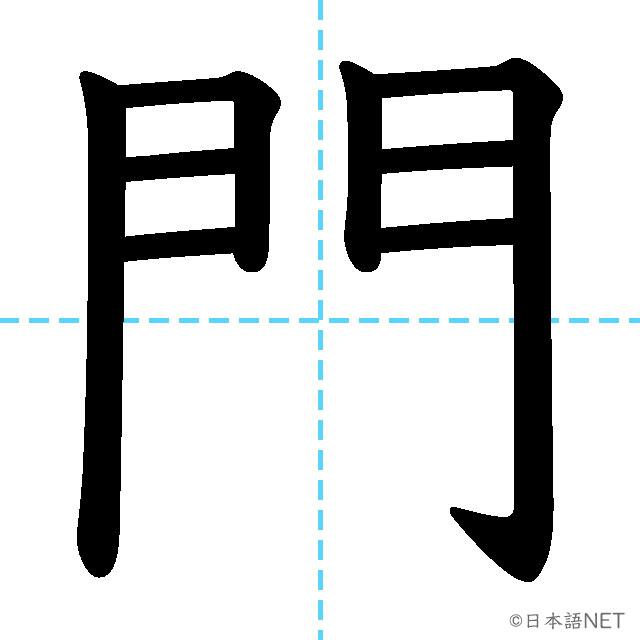 【JLPT N2 Kanji】門