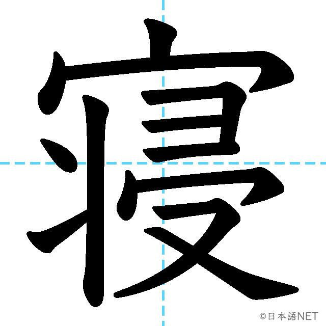 【JLPT N4 Kanji】寝