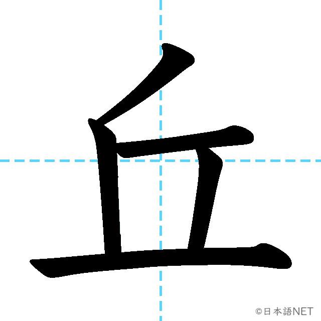 【JLPT N1 Kanji】丘