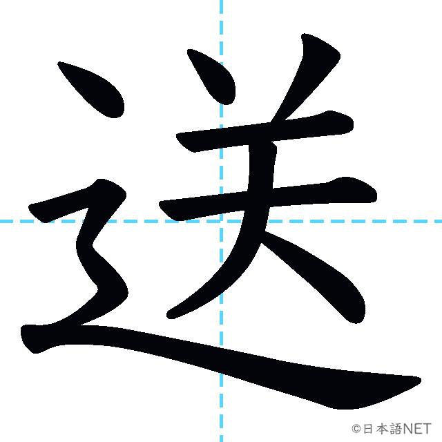 【JLPT N4 Kanji】送