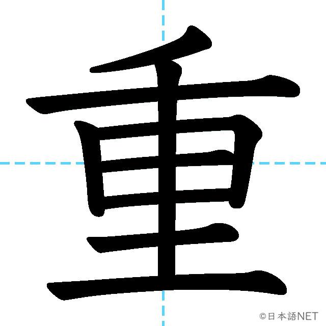 【JLPT N4 Kanji】重