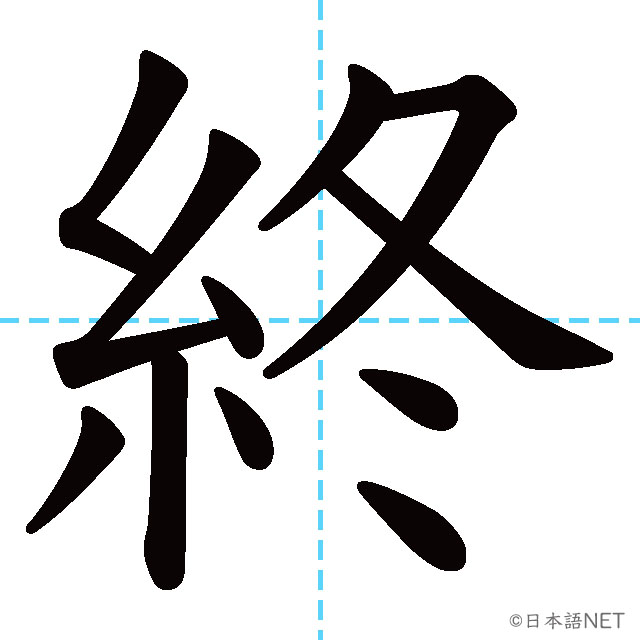 【JLPT N4 Kanji】終