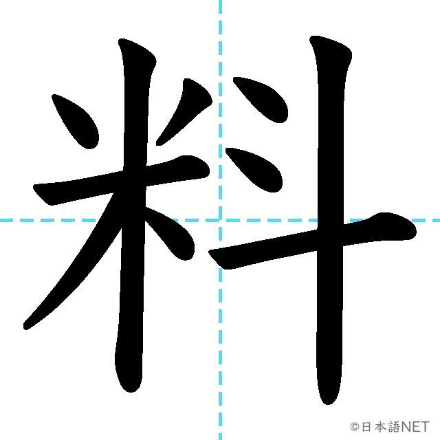 【JLPT N4 Kanji】料