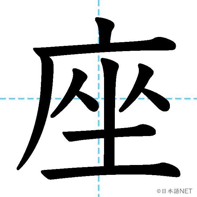 【JLPT N4 Kanji】座